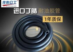 丁腈加线橡胶管