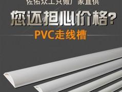 家庭办公室PVC布线槽