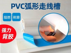 家庭办公专用PVC弧面走线槽