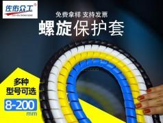液压软管螺旋保护套 改性PP胶管保护套