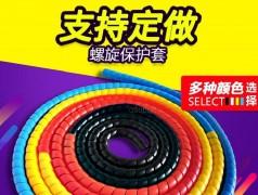 电线阻燃螺旋保护套 电线绝缘护套