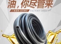 丁腈夹线汽油胶管 低压橡胶油管