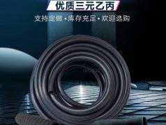 三元乙丙EPDM橡胶输水管