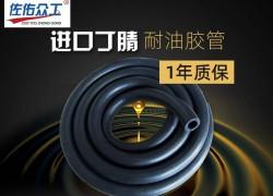 8*14低压耐油丁腈胶管 汽车输柴油管