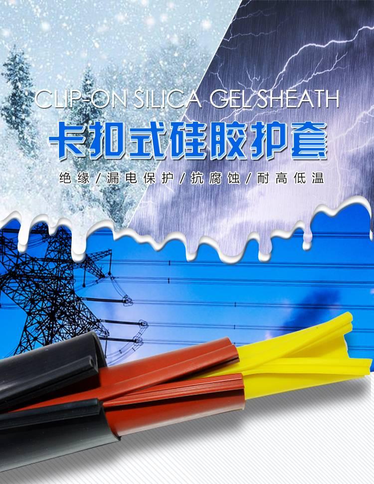 卡扣式硅胶电缆护套 3
