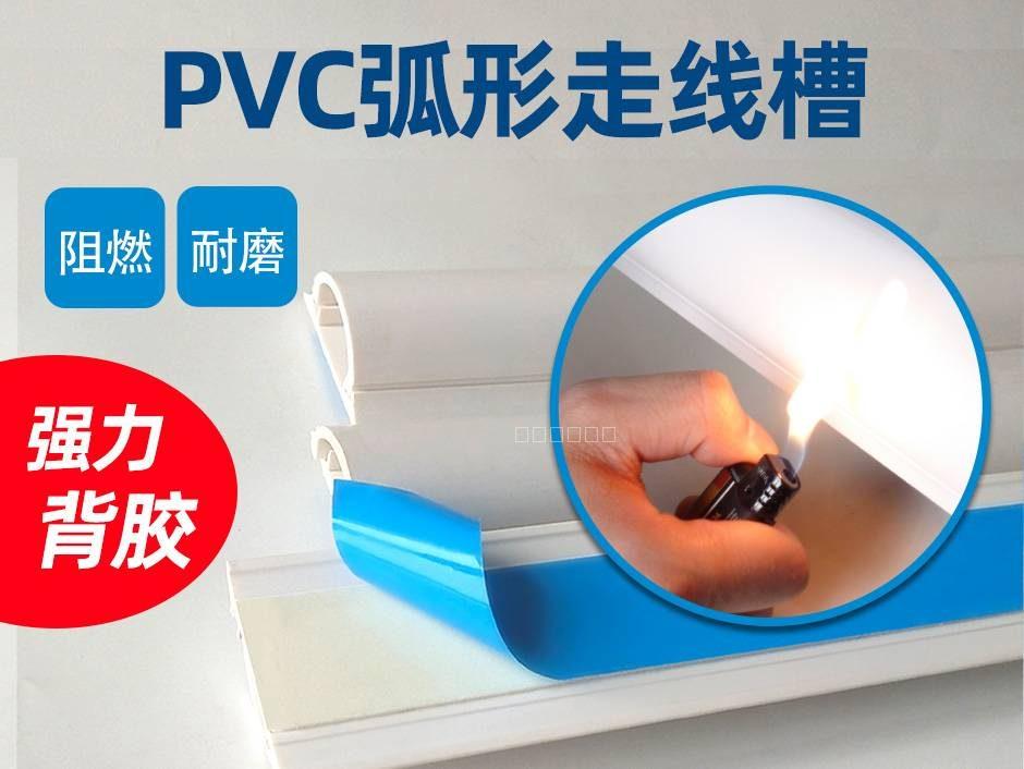 家庭办公专用PVC弧面走线槽 1