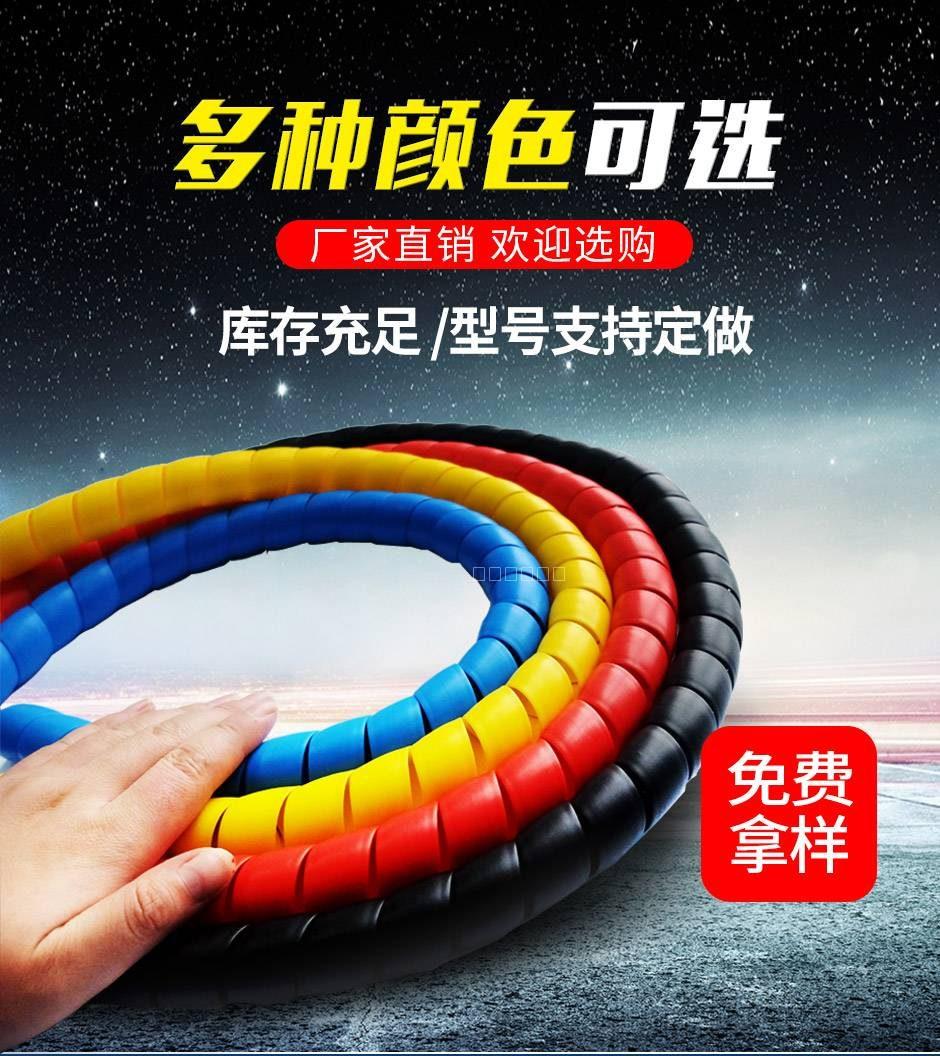 电线电缆螺旋缠绕管 PP螺旋保护套 2
