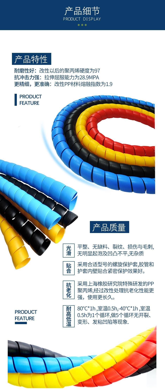 电线阻燃螺旋保护套 电线绝缘护套 5