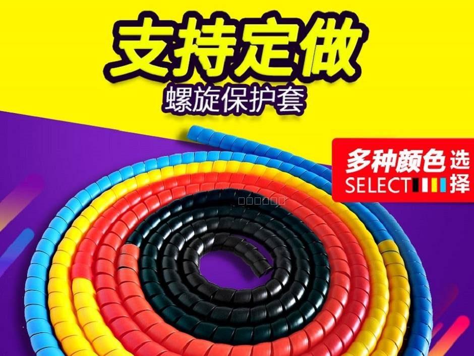 电线阻燃螺旋保护套 电线绝缘护套 1
