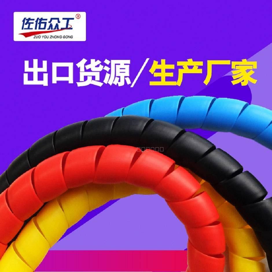 高压油管保护套 油管缠绕管 1