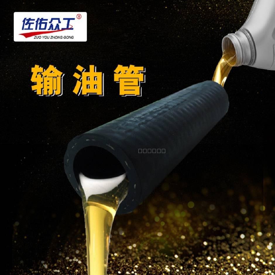 丁腈耐油软管 低压输油管 1