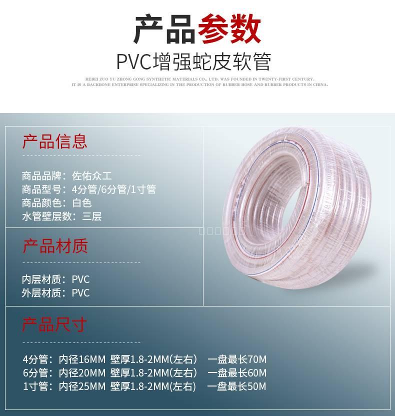 PVC蛇皮软管 家用水管 2