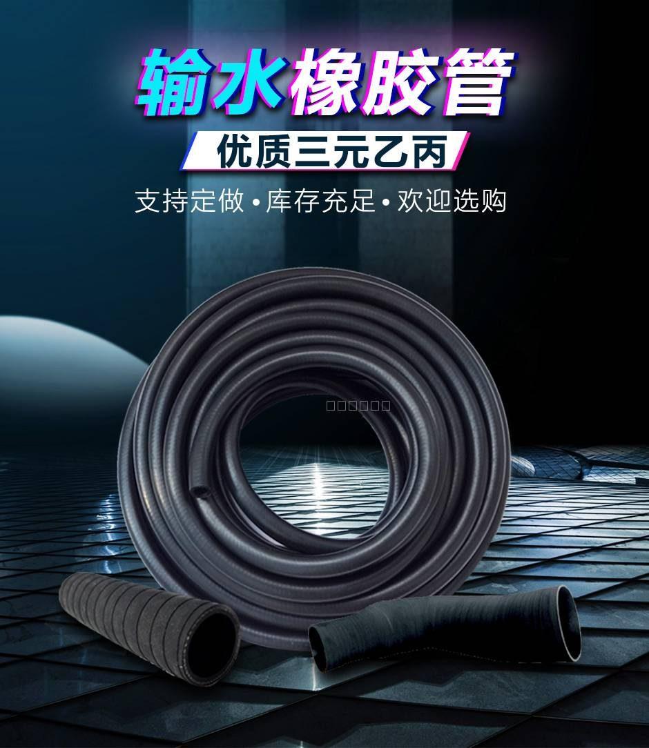 三元乙丙EPDM橡胶输水管 1