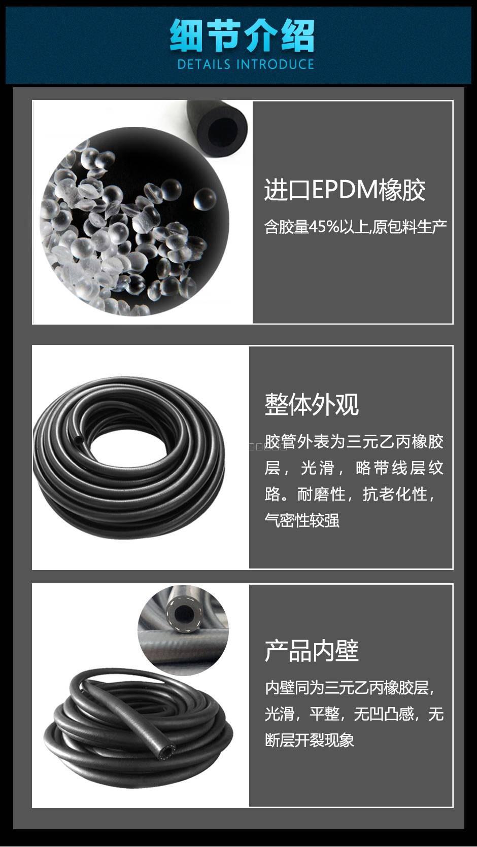 三元乙丙EPDM橡胶输水管 3