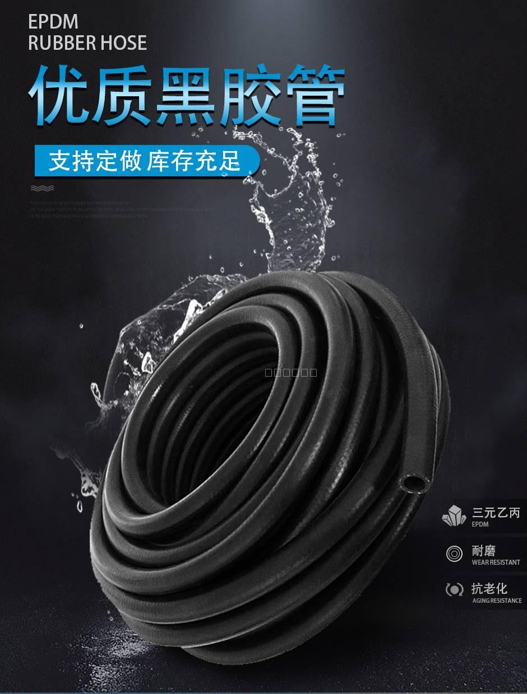 三元乙丙耐高温蒸汽胶管 1