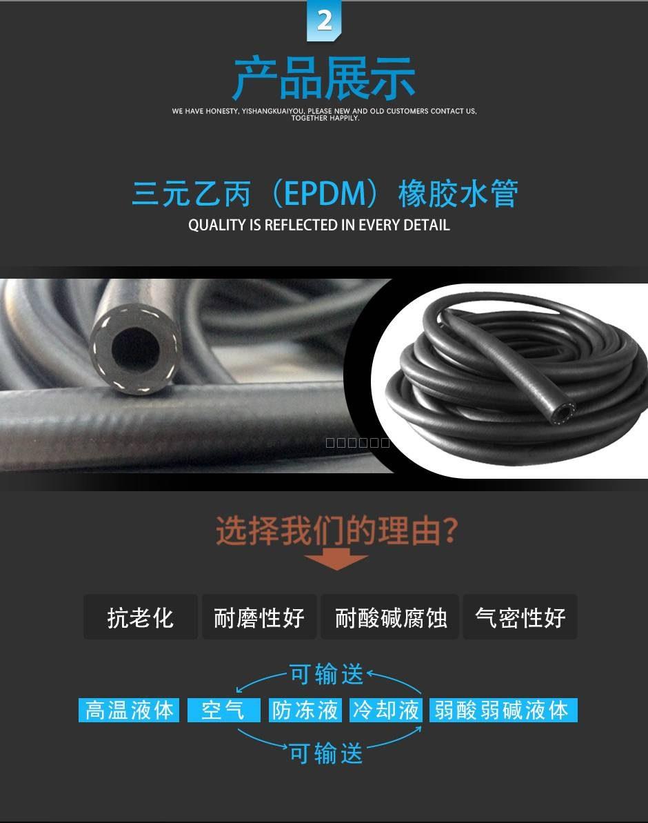 三元乙丙耐高温蒸汽胶管 4