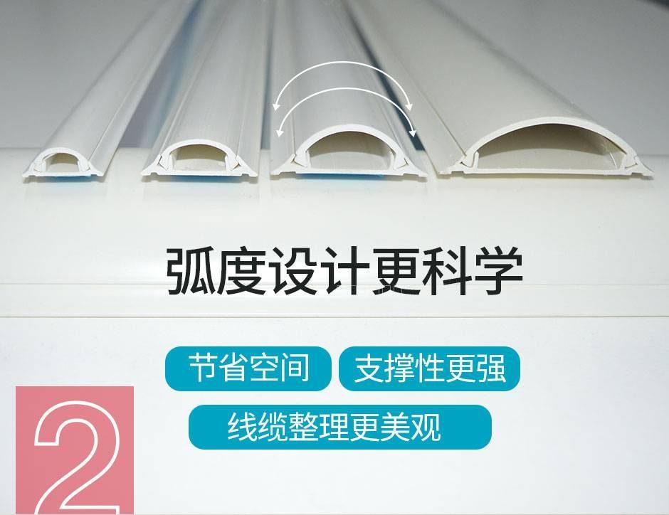 家庭办公专用PVC弧面走线槽 5