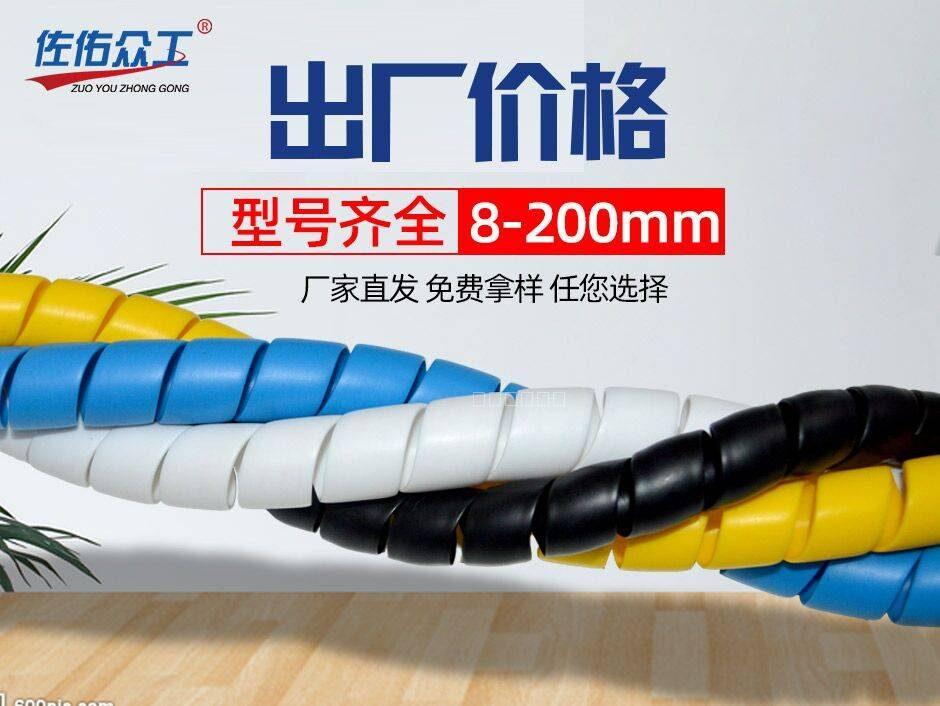 12mm高压胶管螺旋护套 耐高温胶管护套 2