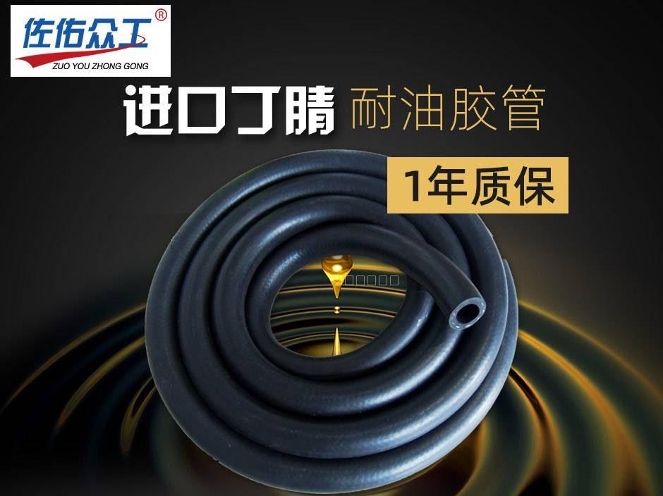 8*14低压耐油丁腈胶管 汽车输柴油管 2